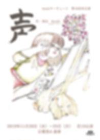 声 フライヤーデザイン 面.jpg