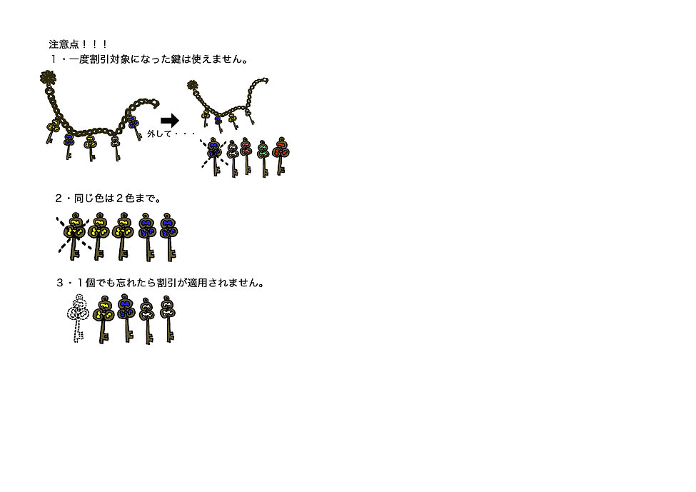 鍵の取り扱い3psd.jpg
