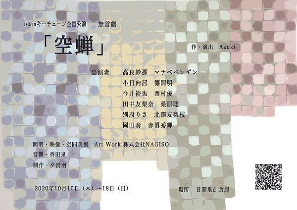 空蝉 キャスト発表.jpg
