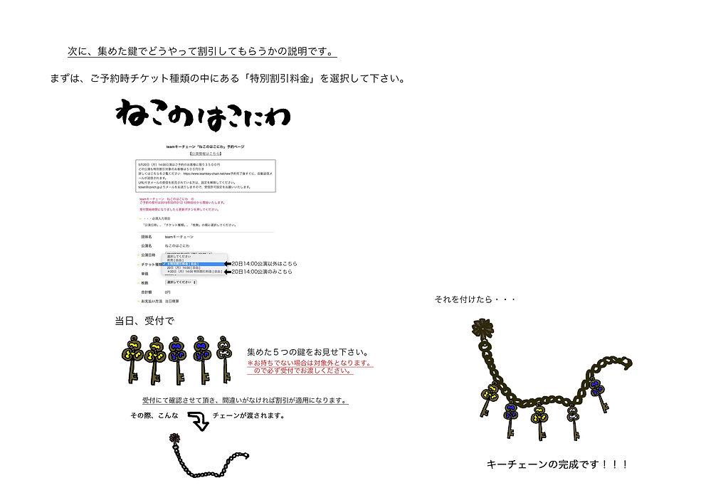 鍵の取り扱い2.jpg