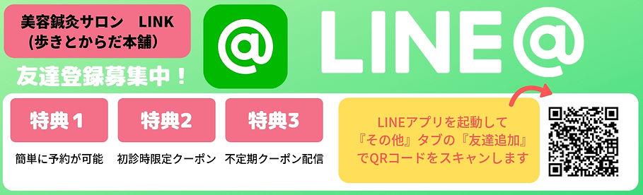 美容鍼灸サロン LINK (歩きとからだ本舗).jpg