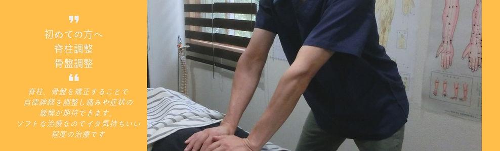 熊本市東区整体・骨盤矯正・脊柱矯正