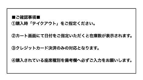確認事項_yokohamafc.001.jpeg