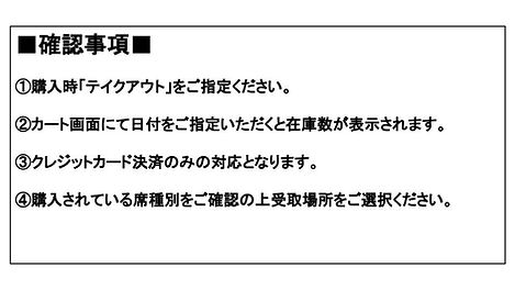 確認事項_yokohamafc.jpg