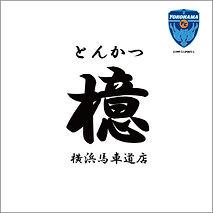 とんかつ檍&FC.jpeg