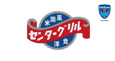 NEWTOP_FC横浜ロゴ_センターグリル.png
