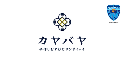 NEWTOP_FC横浜ロゴ_カヤバヤ.png