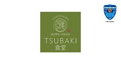 NEWTOP_FC横浜ロゴ_TSUBAKI食堂.png
