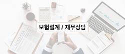 보험설계 / 재무상담