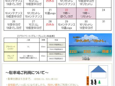 2021.7月スケジュール表