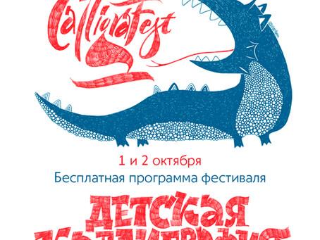 Международный фестиваль каллиграфии и леттеринга Calligrafest