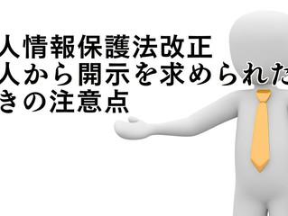 まずいぞ!個人情報保護法改正6~本人から個人情報の開示を求められたとき、どうすればよいか~