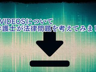 【XVIDEOS】違法アップロードサイトの閲覧は行き着く先までいけるのか【視聴者への執行?】