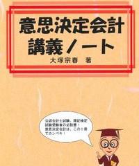 大塚宗春『意思決定会計講義ノート』