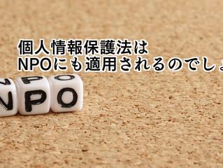 NPOでも個人情報保護法は適用されるのですか?