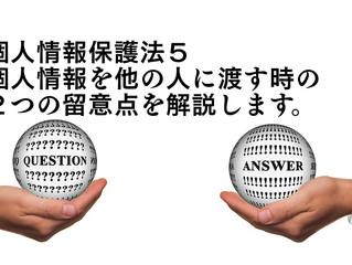 まずいぞ!個人情報保護法改正5~ほかのひとに提供する場合の2つの注意点~