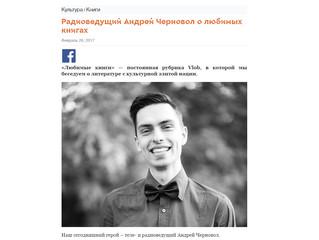 Любимые книги Андрея Черновола. Интервью изданию VLOB