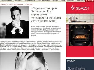 «Черновол. Андрей Черновол». На украинском телевидении появился свой Джеймс Бонд