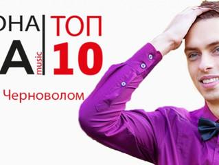 """Андрей Черновол стал ведущим хит-парада """"Червона Рута"""" на Русском Радио Украина"""