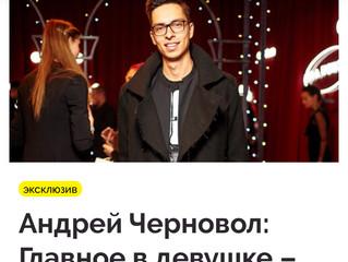 Эксклюзив! Андрей Черновол дал большое интервью журналу CLUTCH