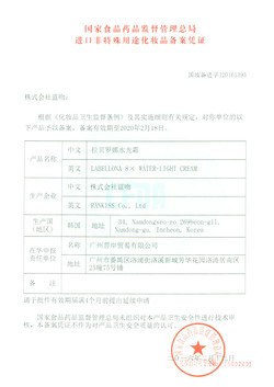 라벨로나-크림-중국-위생허가