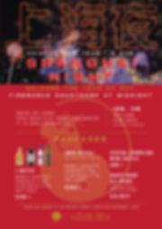 50RP CNY SHANGHAI NIGHT_2_EDM (1).jpg