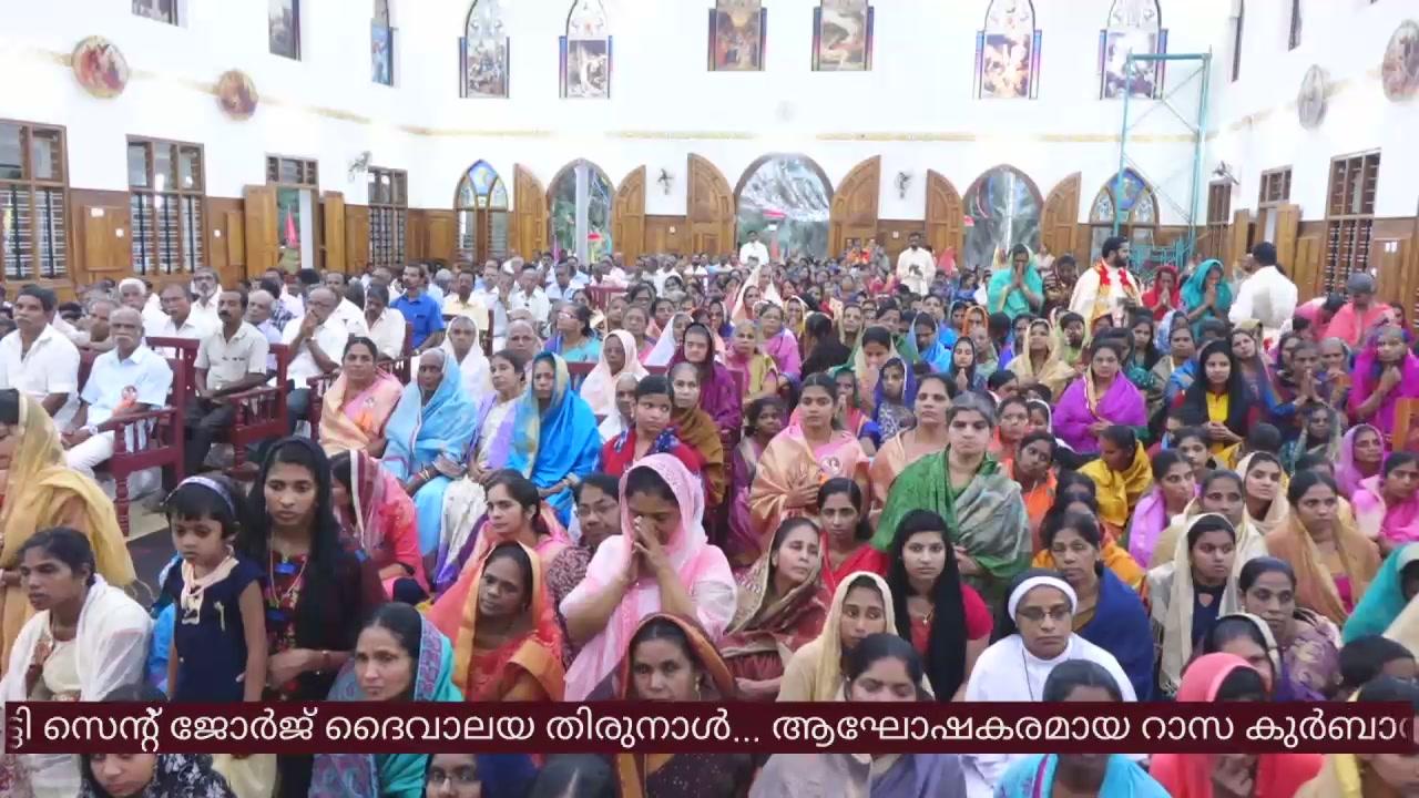 ചെമ്പൻതൊട്ടി സെന്റ് ജോർജ് ദൈവാലയ തിരുനാൾ... ആഘോഷകരമായ റാസ കുർബാന ... ..