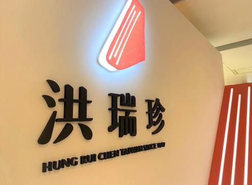 台灣國民三明治《洪瑞珍》正式登陸香港!