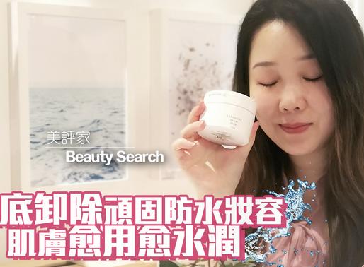 速效卸妝潔面同時按摩 。₀:✿ RMK 水潤修護卸妝膏 卸出保濕滋潤感