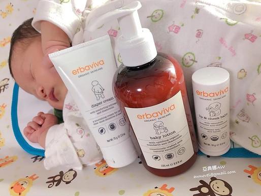 (娜娜親子試用) 美國erbaviva 純靜有機配方,嬰幼兒優質皮膚護理產品