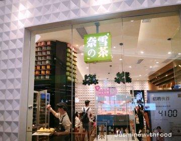 【網紅打卡茶飲店】食在深圳
