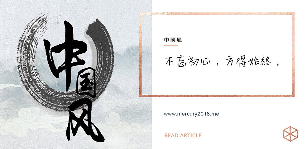 中國風cover June 19.jpg