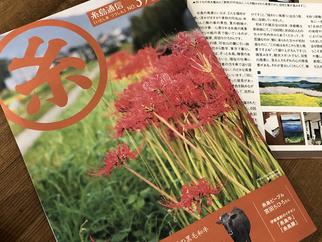 糸島通信 39号