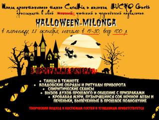 Ночь всех святых по-танговски, она же последняя пятница октября
