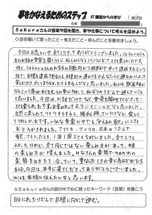 「夢を叶える授業」感想文9.jpg