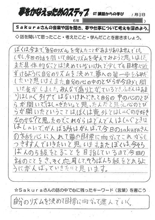 「夢を叶える授業」感想文7.jpg