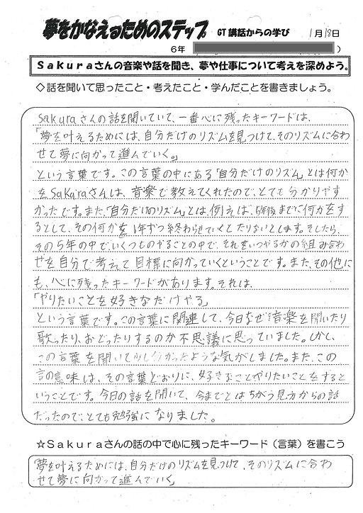 「夢を叶える授業」感想文2.jpg