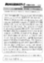 「夢を叶える授業」感想文10.jpg