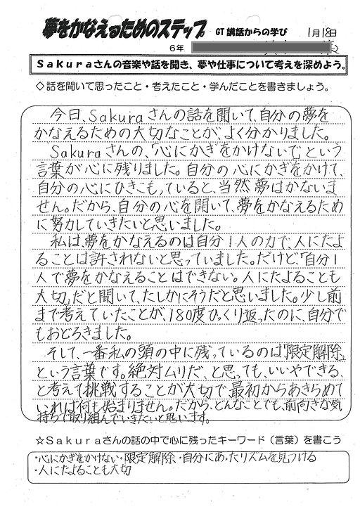 「夢を叶える授業」感想文6.jpg