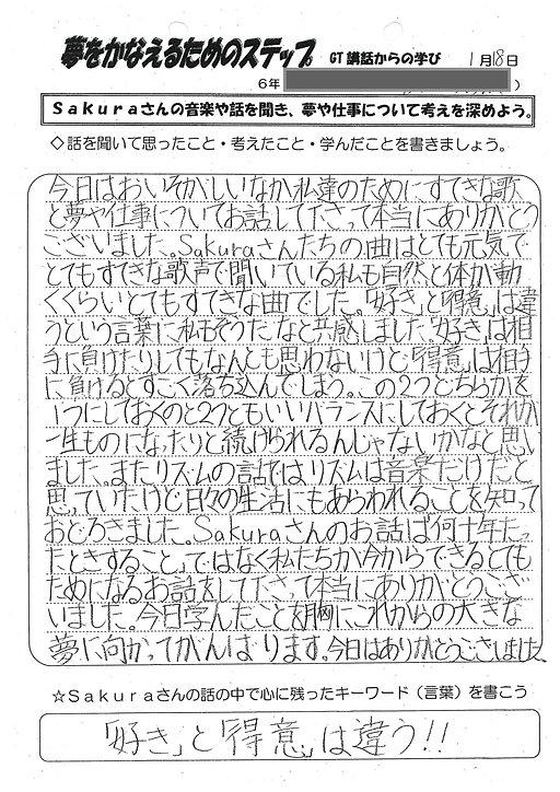 「夢を叶える授業」感想文18.jpg