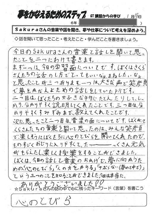 「夢を叶える授業」感想文13.jpg