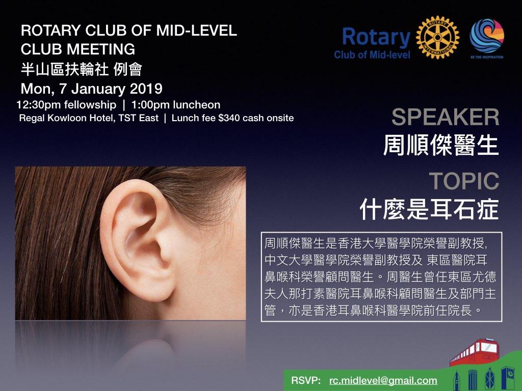 20190107 Speaker 10.55.22 PM
