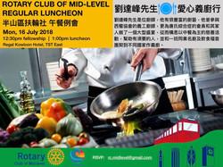 20180716 luncheon