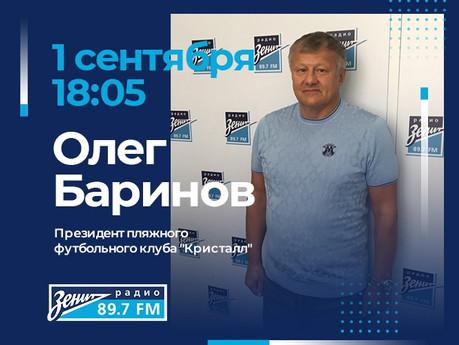 Олег Петрович Баринов - гость программы «Спортивная Столица» Радио Зенит