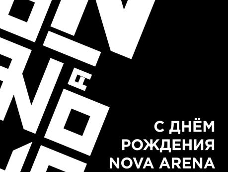 NOVA ARENA Fitness 6 лет!