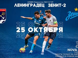 ОЛИМП-Первенство ПФЛ 13 тур