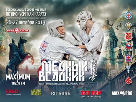 Всероссийские соревнования по киокусинкай каратэ «Медный всадник»