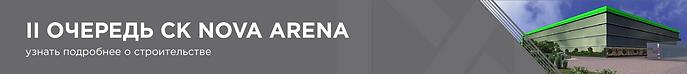 2-я очередь NOVA ARENA