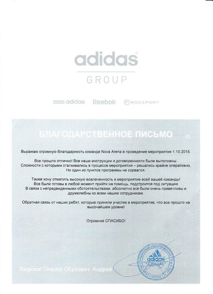 Adidas 2015