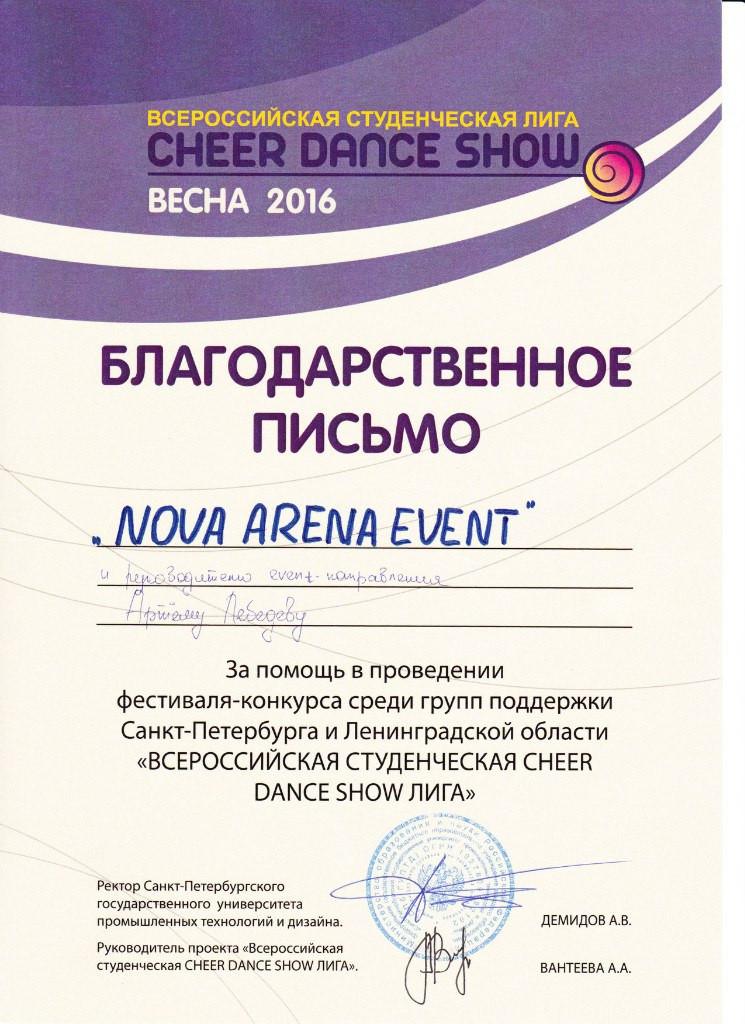 Cheer Dance Show 2016
